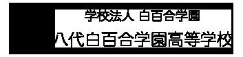熊本県八代市にある高校「学校法人 白百合学園 八代白百合学園高等学校」